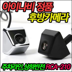 엔뷰 RCA-210, 후방카메라젠더 / 마이딘(CNS링크)젠더, 1